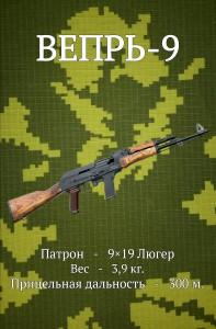 Вепрь-9