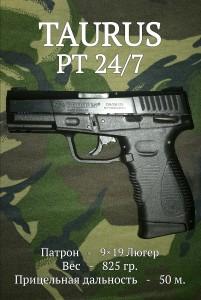 Таурус РТ24