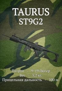 Таурус ST9G2